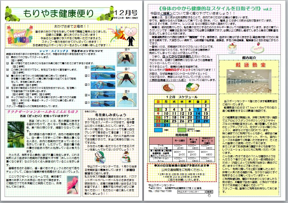 もりやま健康便り _12月号.jpg